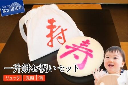 一升餅お祝いセット(丸餅)