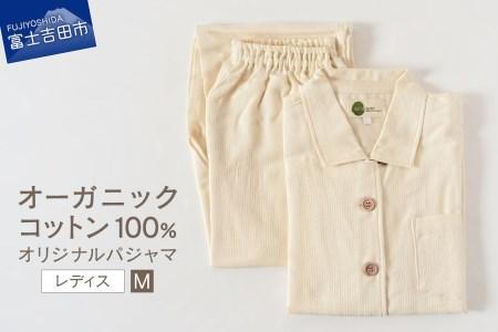 【オーガニックコットン100%】オリジナルパジャマ 婦人M