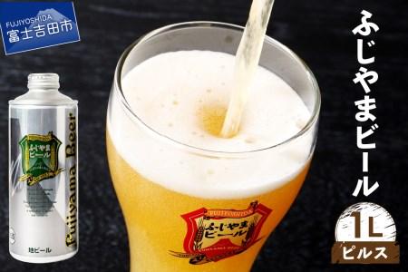 富士山麓生まれの誇り 「ふじやまビール」 1L(ピルス)