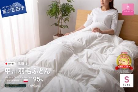 【甲州羽毛肌掛けふとん】ポーランドプレミアムマザーグース95%超長綿(シングルホワイト)