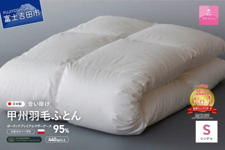【甲州羽毛合い掛けふとん】ポーランドプレミアムマザーグース95%超長綿 ホワイト (シングル) 羽毛布団