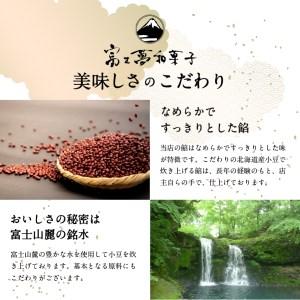 「四季の上生菓子」12個入【富士夢和菓子】