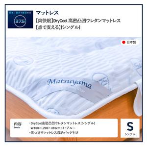 【爽快眠】DryCool 高密凸凹ウレタンマットレス【点で支える】(シングル)