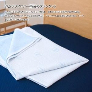 【爽快眠】DryCool ブランケット 130×190cm