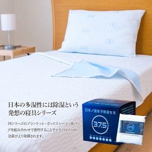 【爽快眠】DryCool ボックスシーツ【30cm厚対応】(シングル)