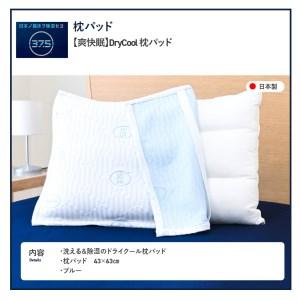【爽快眠】DryCool 枕パッド