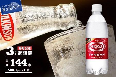 【3ヶ月お届け!】炭酸水 ウィルキンソン タンサン 2箱 (48本入り) 定期便