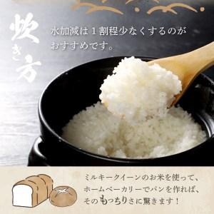 【令和2年】富士吉田の美味しいお米 ミルキークイーン 5kg