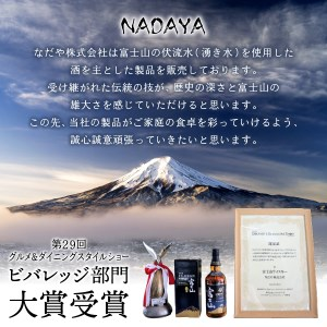 富士山ウイスキー700ml 2本セット