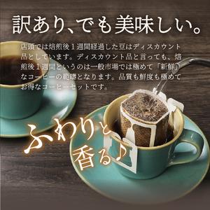 【訳あり】富士山の湧き水で磨いた スペシャルティコーヒーセット ドリップコーヒー 20パック