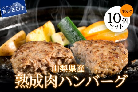 山梨県産 熟成肉ハンバーグ10個セット