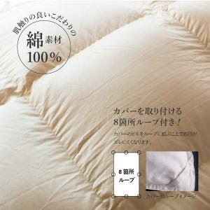 羽毛掛けふとん(クイーン)ポーランド産マザーグース95%【創業100年】