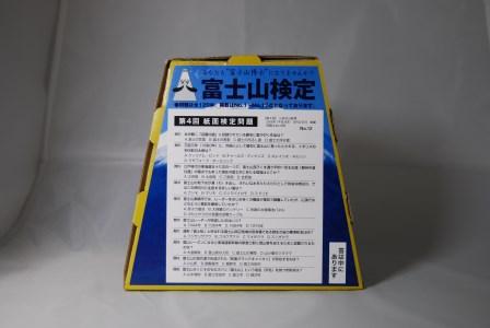 よくばり富士山セット(日本酒・焼酎・赤ワイン) 180ml×3本入