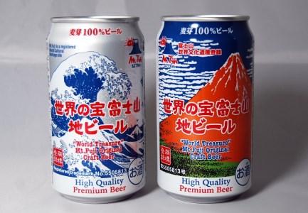 富士山麓のこだわりのクラフトビール「世界の宝 富士山地ビール」(山梨県富士吉田市)