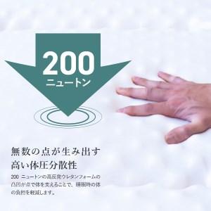 高密凸凹ウレタンマットレス 天然ウール100%入り(シングル)