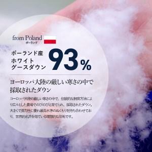 【冬用】羽毛ふとん 暖か4点セット(シングル)