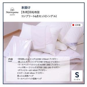 【冬用】羽毛布団 コンプリート6点セット(シングル)