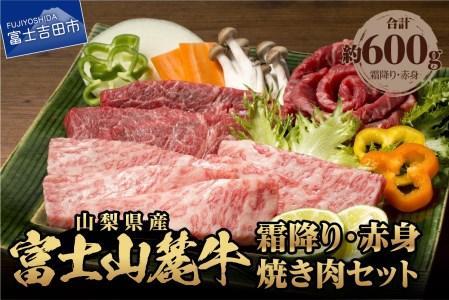 山梨県産富士山麓牛霜降り・赤身焼き肉セット(600g)