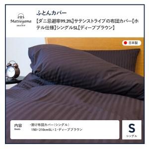 【ダニ忌避率99.3%】サテンストライプの布団カバー【ホテル仕様】シングルSL【ディープブラウン】