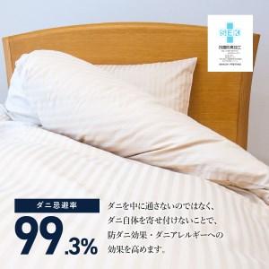 【ダニ忌避率99.3%】サテンストライプの布団カバー【ホテル仕様】シングルSL【ライトベージュ】