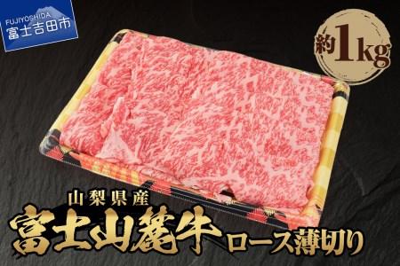 山梨県産 富士山麓牛 ロース薄切り 約1kg
