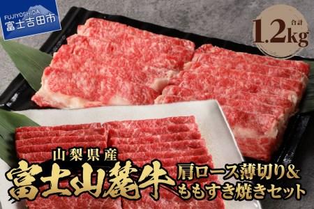 富士山麓牛 肩ロース薄切り&ももすき焼きセット