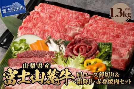富士山麓牛 肩ロース薄切り&霜降り・赤身焼肉セット