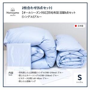 【オールシーズン対応】2枚合わせ羽毛布団 活躍5点セット(シングル)ブルー