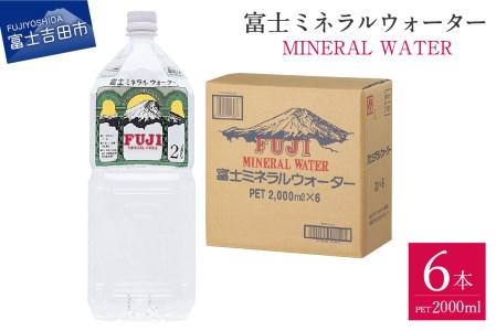富士ミネラルウォーター 2Lペットボトル×6本入