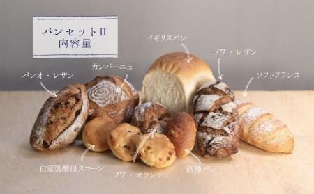自家製酵母のパンセットⅡ(10種類11個、食パン5枚切り)