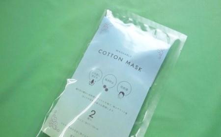 【エジプトコットン/2重仕立て】洗える!コットンマスク2枚組【シルバーグレー】