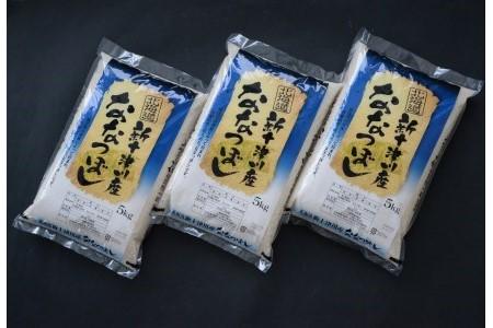 10001 ななつぼし精米 定期便(15kg×5回)