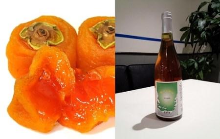 2-4-9 南アルプス天空舎「小ぶりで甘い平核無あんぽ柿を香りと味わいで引き立てるオレンジワイン」
