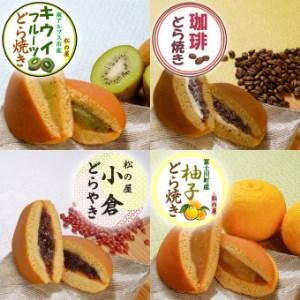 1-9-33 【山梨のフルーツ入り!】どら焼き12種類食べくらべ