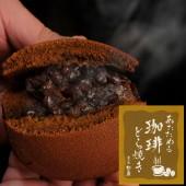 1-9-34 【珈琲・チョコレート】温めて食べるどら焼きセット