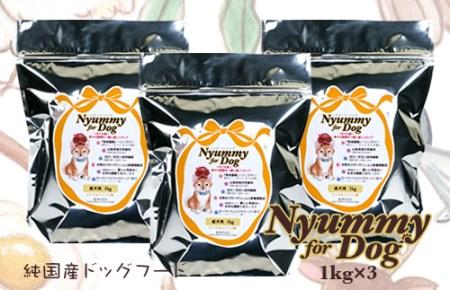 4-9-7 天然鹿肉ドッグフード「Nyummy for Dog」成犬用3kg