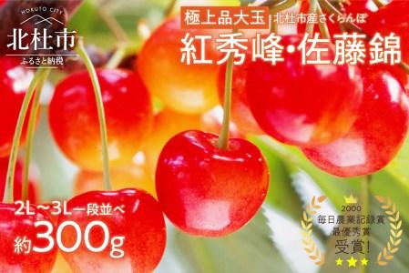 極上品大玉・さくらんぼ(1段並べ2~3L約300g)