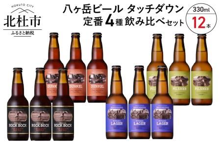 ⇒ 八ヶ岳ビール ふるなび