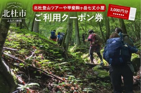 北杜の登山ツアー及び甲斐駒ヶ岳七丈小屋ご利用クーポン券(3000円相当)