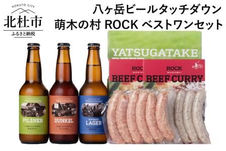 【ギフト】八ヶ岳ビールタッチダウン 萌木の村ROCKベストワンセット