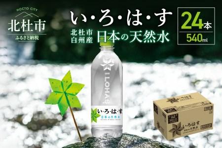 い・ろ・は・す 天然水 (555ml×24本)