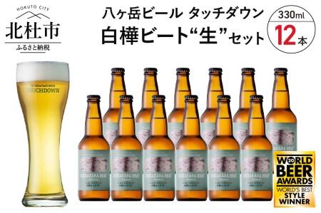 """【限定醸造】白樺ビート""""生""""12本セット/白樺樹液水を使用したクラフトビール"""