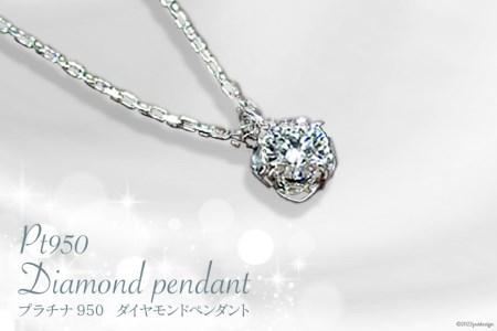 プラチナ950 ダイヤモンドペンダント 0.15ct/45cm(12371100225)