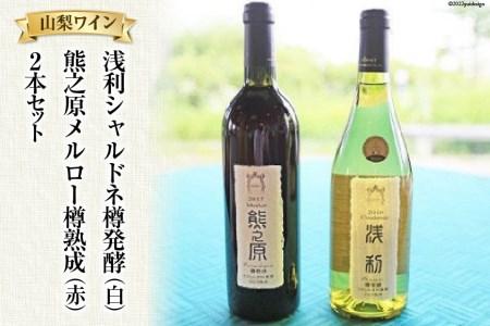 浅利シャルドネ樽発酵(白)&熊之原メルロー樽熟成(赤) 2本セット 山梨ワイン