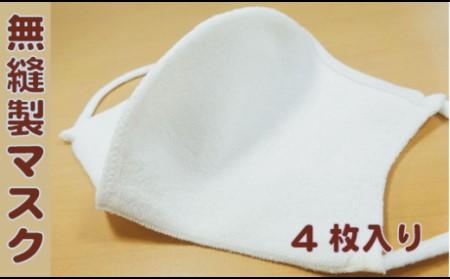 [5839-1363]和紙糸で編んだ縫い目のない完全無縫製の洗えるマスク 4枚入り