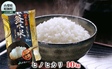 【新米令和二年度産】白米 精米「ヒノヒカリ」10kg