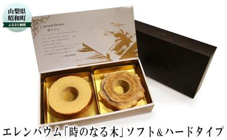 バウムクーヘン ソフト&ハードタイプ(GiftBOX入)