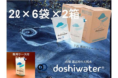 【山梨 道志村の天然水】doshiwater (2l×6袋×2箱) 今なら専用ウォーターケース付