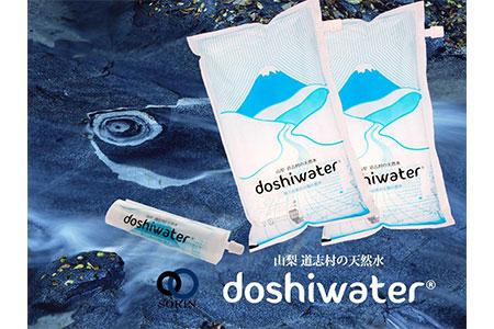 【山梨 道志村の天然水】doshiwater (2l×6袋×2箱) 今なら専用ウォーターケース付【5回定期】