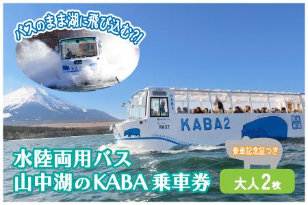 [№5768-0143]水陸両用バス山中湖のKABA乗車券(乗車記念証つき)